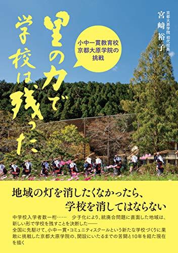 里の力で学校は残った: 小中一貫教育校 京都大原学院の挑戦