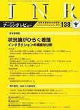 INR (インターナショナルナーシングレビュー) 2008年 10月号 [雑誌]