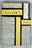 オペラの花束〈第2〉 (1955年) (Music library)
