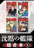 沈黙の艦隊 超合本版(3) (モーニングコミックス)