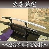 高級居合刀 九字兼定~兼定銘/九字号 茎型目貫~(刀袋付き)