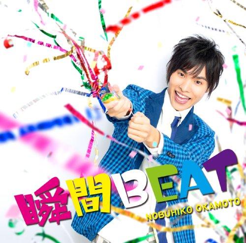 瞬間BEAT(豪華盤)(DVD付)