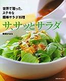 サ、サッとサラダ―世界で習った、ステキな簡単サラダ料理 (旭屋出版MOOK)