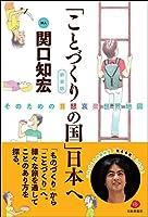 関口知宏 (著)発売日: 2018/10/30新品: ¥ 1,944