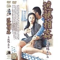 メディアボス 近親相姦 池端あやめ(DVD)AKDJ-010