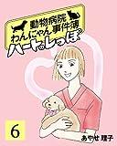ハートのしっぽ6 (週刊女性コミックス)