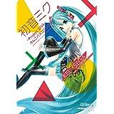 初音ミク ‐Project DIVA‐ オムニバスコミック (カドカワデジタルコミックス)