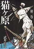 猫ヶ原(2) (マガジンエッジKC)