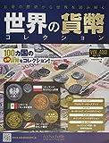世界の貨幣コレクション(433) 2021年 5/26 号 [雑誌]