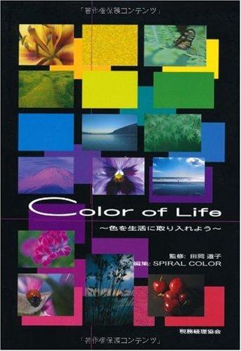 Color of Life―色を生活に取り入れようの詳細を見る