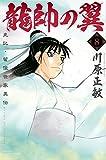 龍帥の翼 史記・留侯世家異伝(8) (講談社コミックス月刊マガジン)