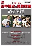 田中博史の算数授業1・2・3年 (算数授業研究特別号)