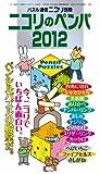 パズル通信ニコリ別冊 ニコリのペンパ2012