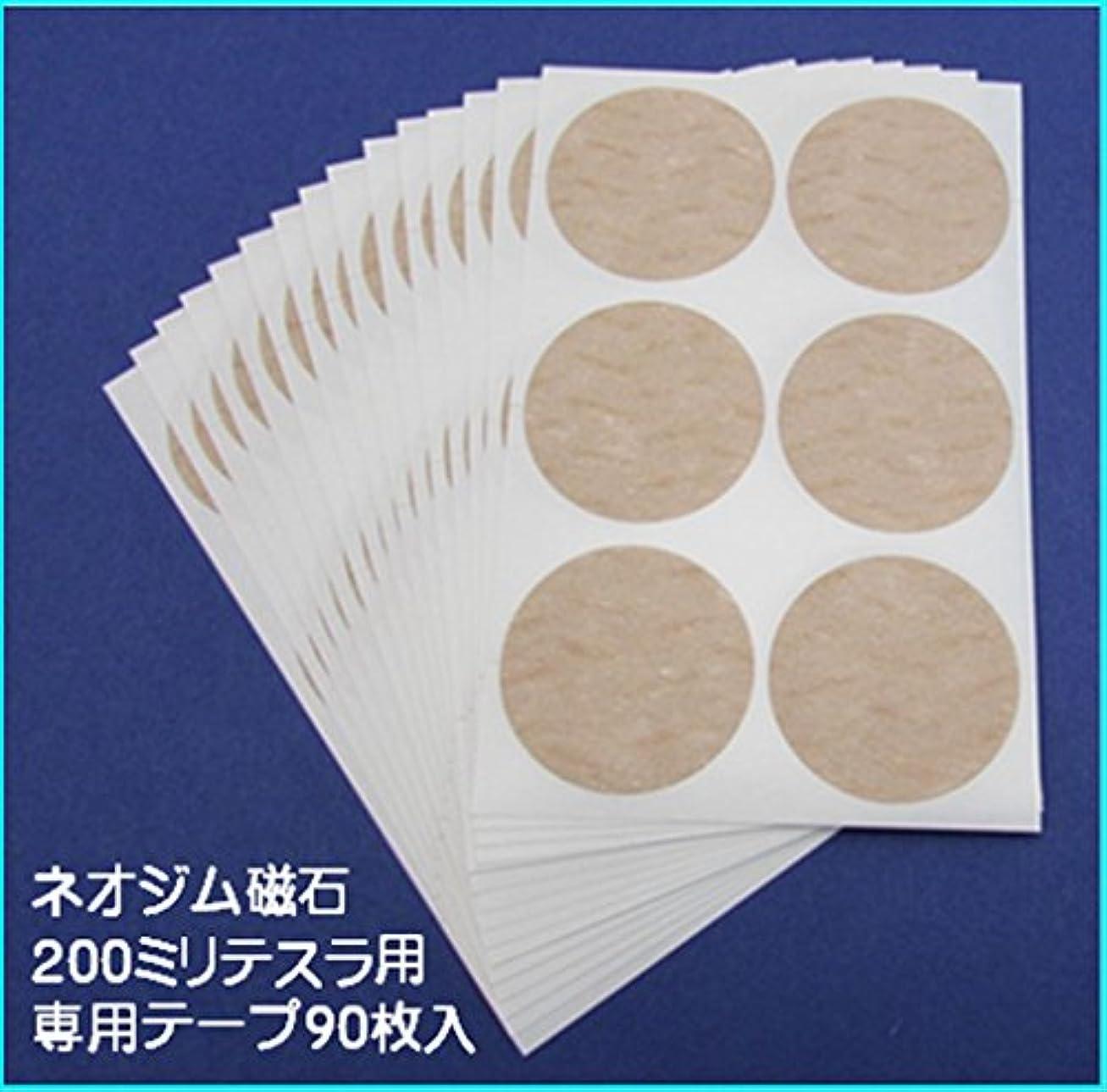ラップトップ気付くゲートネオジム磁石 200ミリテスラ用専用粘着テープ 90枚入