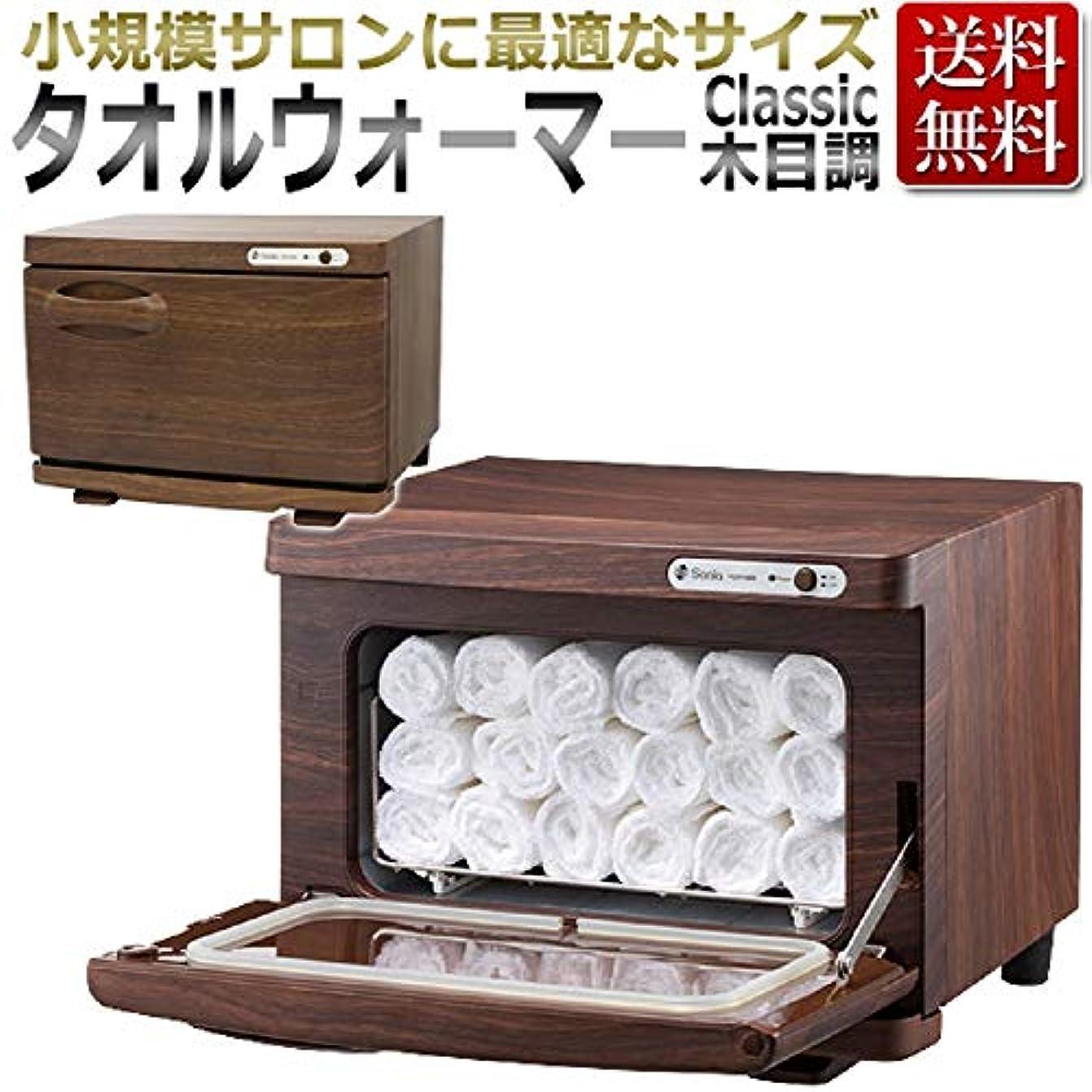 熟読雲検体タオルウォーマー Classic 木目調 ホットキャビ / 7.5リットル