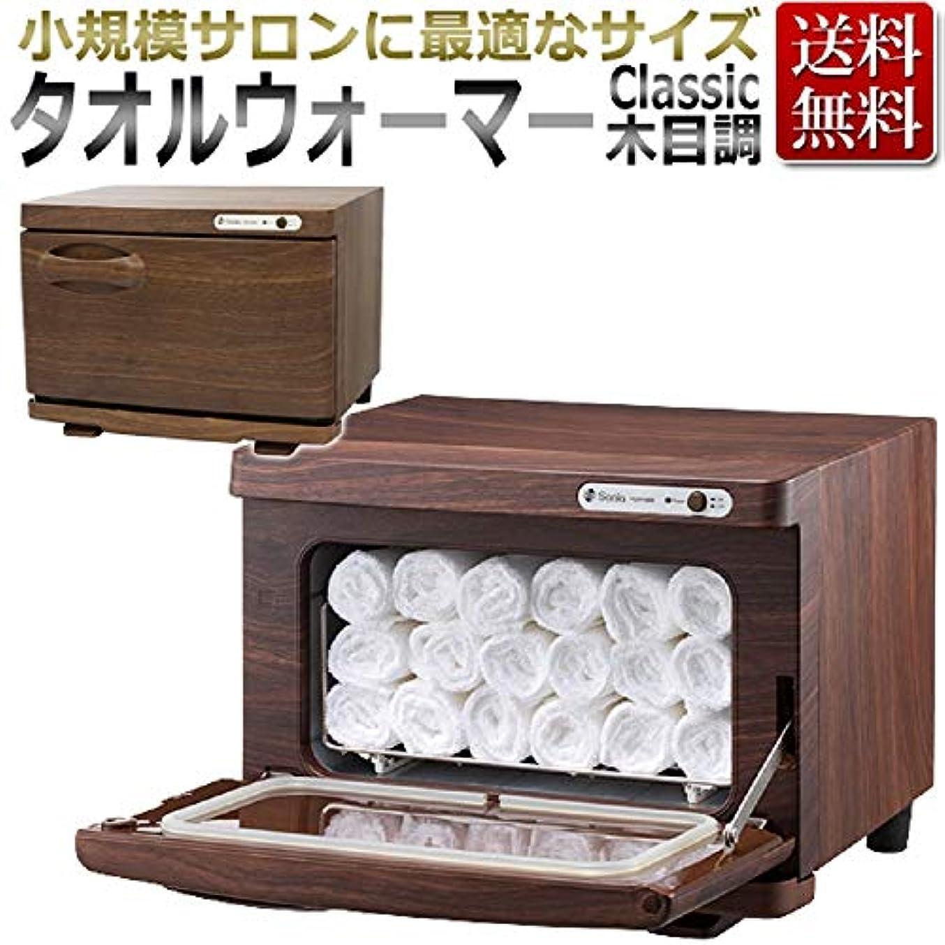 工業化するベッドオークションタオルウォーマー Classic 木目調 ホットキャビ / 7.5リットル