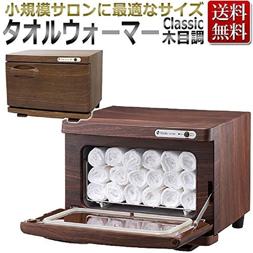 香水血家事タオルウォーマー Classic 木目調 ホットキャビ / 7.5リットル