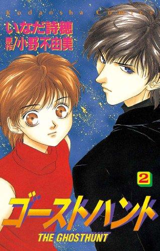 ゴーストハント(2) (なかよしコミックス)