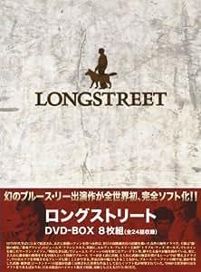 ロングストリート DVD-BOX