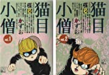 猫目小僧 コミックセット (スーパービジュアル・コミックス) [マーケットプレイスセット]