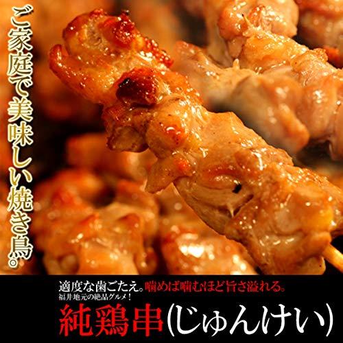 福井地元の 絶品グルメ 純鶏串 (じゅんけい) どっさり20串 冷凍 枝豆1kgセット