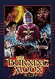 バーニング・ムーン HDニューマスター版 DVD[DVD]