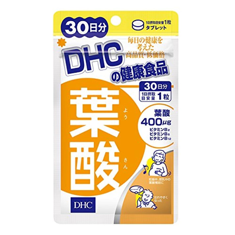 ベーカリーり値するDHC 葉酸 30日分