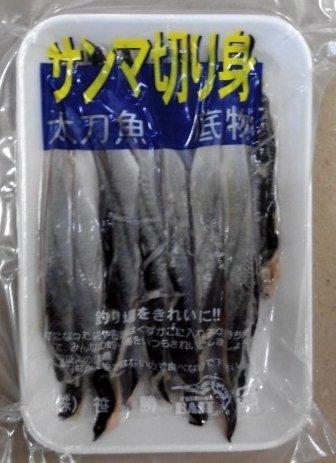 【釣り餌】【冷凍つけエサ】 サンマ切り身  5個セット