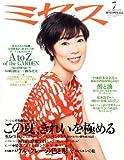 ミセス 2011年7月号[雑誌] 画像