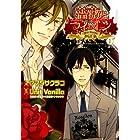 薔薇とライオン 1 (バーズコミックス ルチルコレクション)