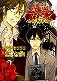 薔薇とライオン / Unit Vanilla のシリーズ情報を見る