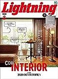 Lightning(ライトニング) 2020年3月号 Vol.311(COOL INTERIOR)[雑誌]