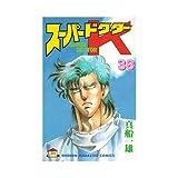 スーパードクターK 38 (少年マガジンコミックス)