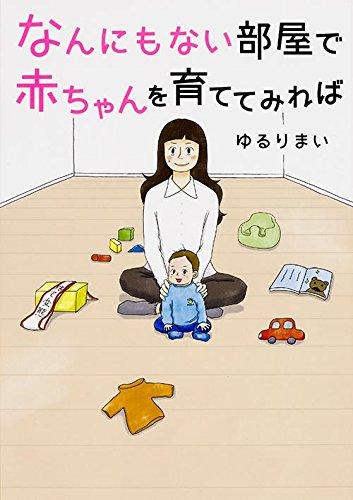 なんにもない部屋で赤ちゃんを育ててみればの詳細を見る