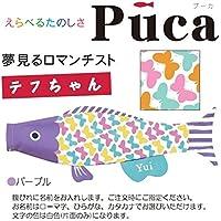 [徳永]室内用[鯉のぼり]えらべるたのしさ[puca]プーカ[テフちゃん]パープル(S)[0.6m][日本の伝統文化][こいのぼり]