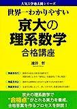 世界一わかりやすい 京大の理系数学 合格講座 (人気大学過去問シリーズ)