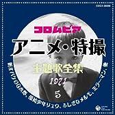 コロムビア TVアニメ・特撮主題歌全集5