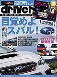 driver(ドライバー) 2019年1月号
