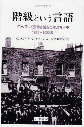 階級という言語 イングランド労働者階級の政治社会史 1832-1982年の詳細を見る