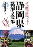 静岡県謎解き散歩 (新人物往来社文庫)