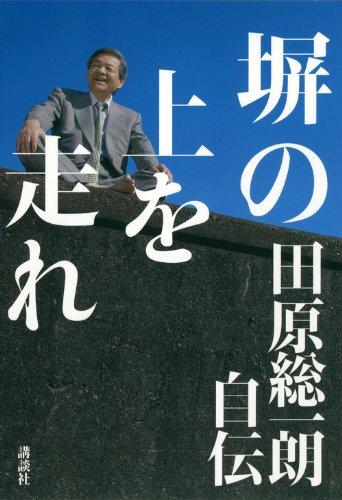 塀の上を走れ――田原総一朗自伝の詳細を見る