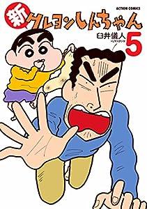 新クレヨンしんちゃん 5巻 表紙画像