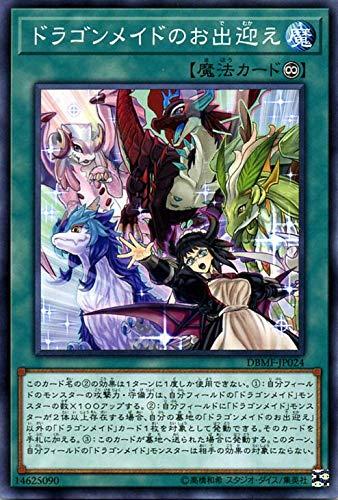 ドラゴンメイドのお出迎え ノーマル 遊戯王 ミスティック・ファイターズ dbmf-jp024