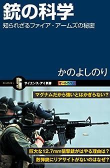 銃の科学 知られざるファイア・アームズの秘密 (サイエンス・アイ新書)