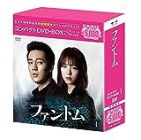 ファントム コンパクトDVD-BOX1[DVD]