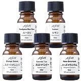 ASH エッセンシャルオイル 10mlx5本セット AEAJ表示基準適合認定精油 A.人気アソート
