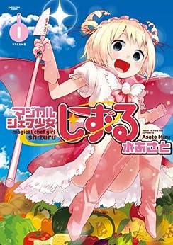 [水 あさと]のマジカルシェフ少女しずる 1 (アース・スターコミックス)