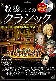 教養としてのクラシック【特別付録:クラシック名曲厳選CD】 (TJMOOK)