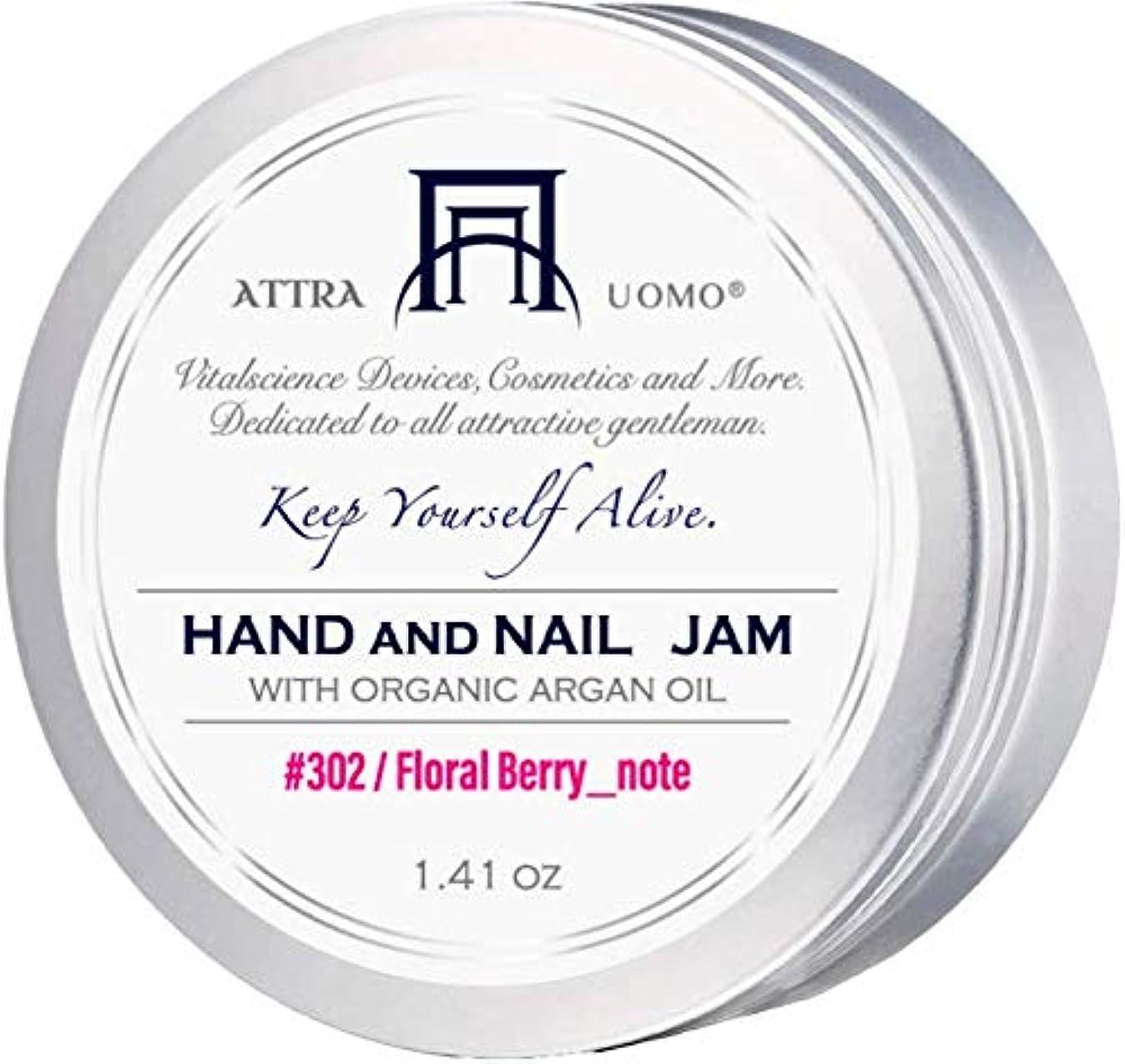 ぼんやりした水銀の続けるアトラ ハンド&ネイルジャム40g (#302フローラルベリーの香り)
