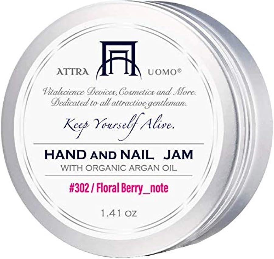 時間とともにしつけ寝具アトラ ハンド&ネイルジャム40g (#302フローラルベリーの香り)